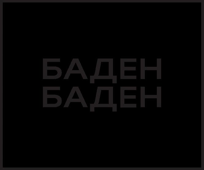Logo Баден-баден лесная сказка